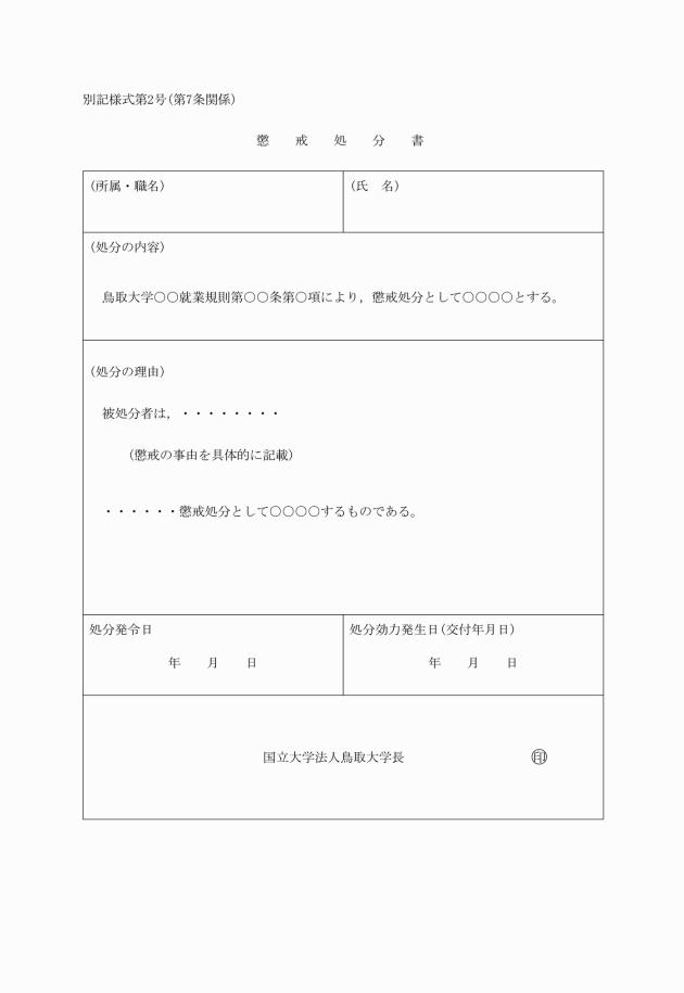 鳥取大学における懲戒処分等実施細則